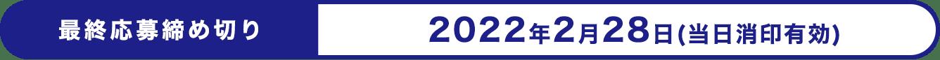 最終応募締め切り2022年2月28日(当日消印有効)