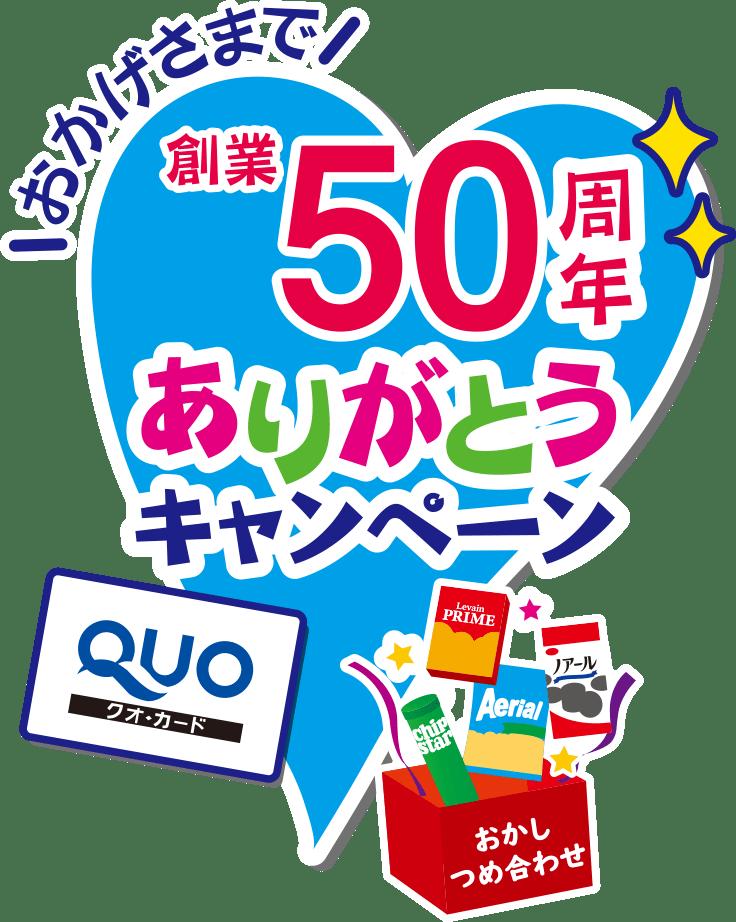 おかけさまで創業50周年 ありがとうキャンペーン