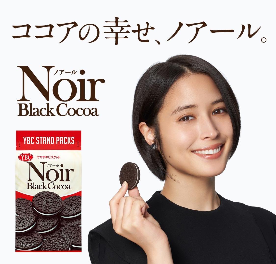 noir ノアール