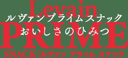 levainprime ルヴァンプライム