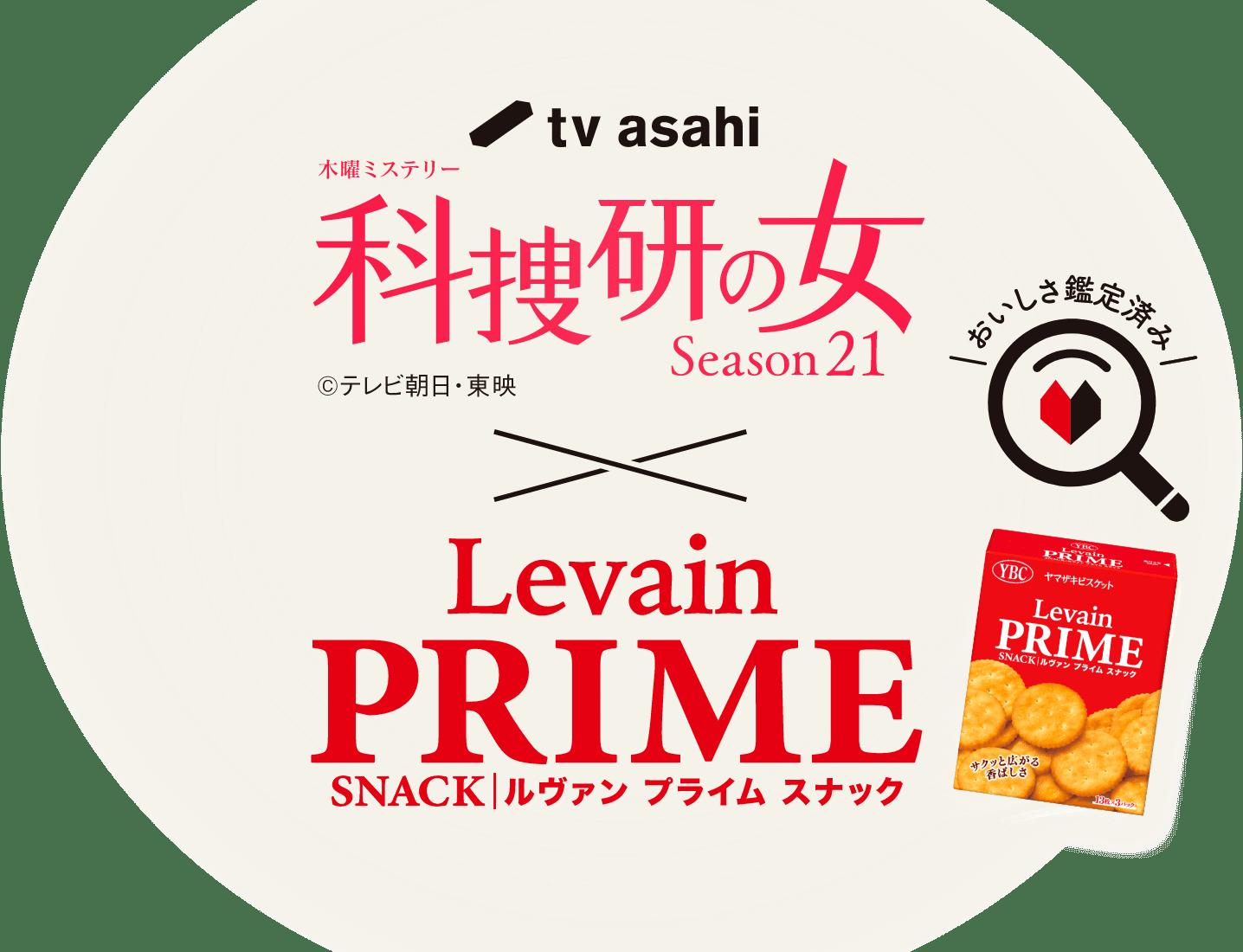 科捜研の女性xLevain PRIME おいしさ鑑定済み ルヴァンプライムを食べながら科捜研の女を観よう!キャンペーン