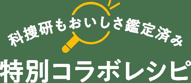 科捜研もおいしさ鑑定済み特別コラボレシピ