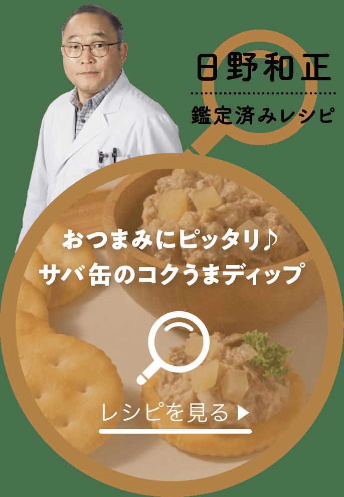 日野和正 おつまみにピッタリ サバ缶のコクうまディップ