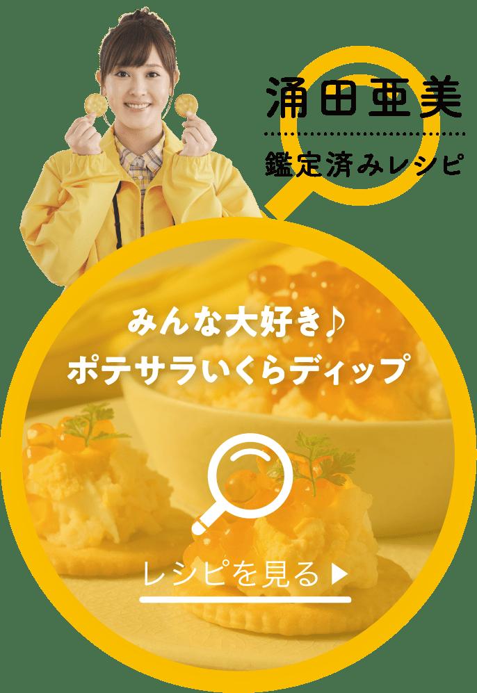 涌田亜美 みんな大好きポテサラいくらディップ