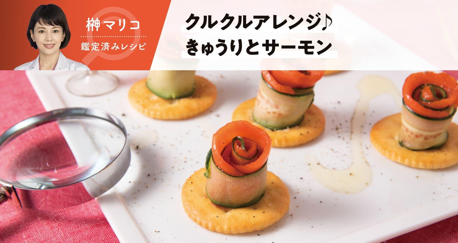 榊マリコ クルクルアレンジ きゅうりとサーモン