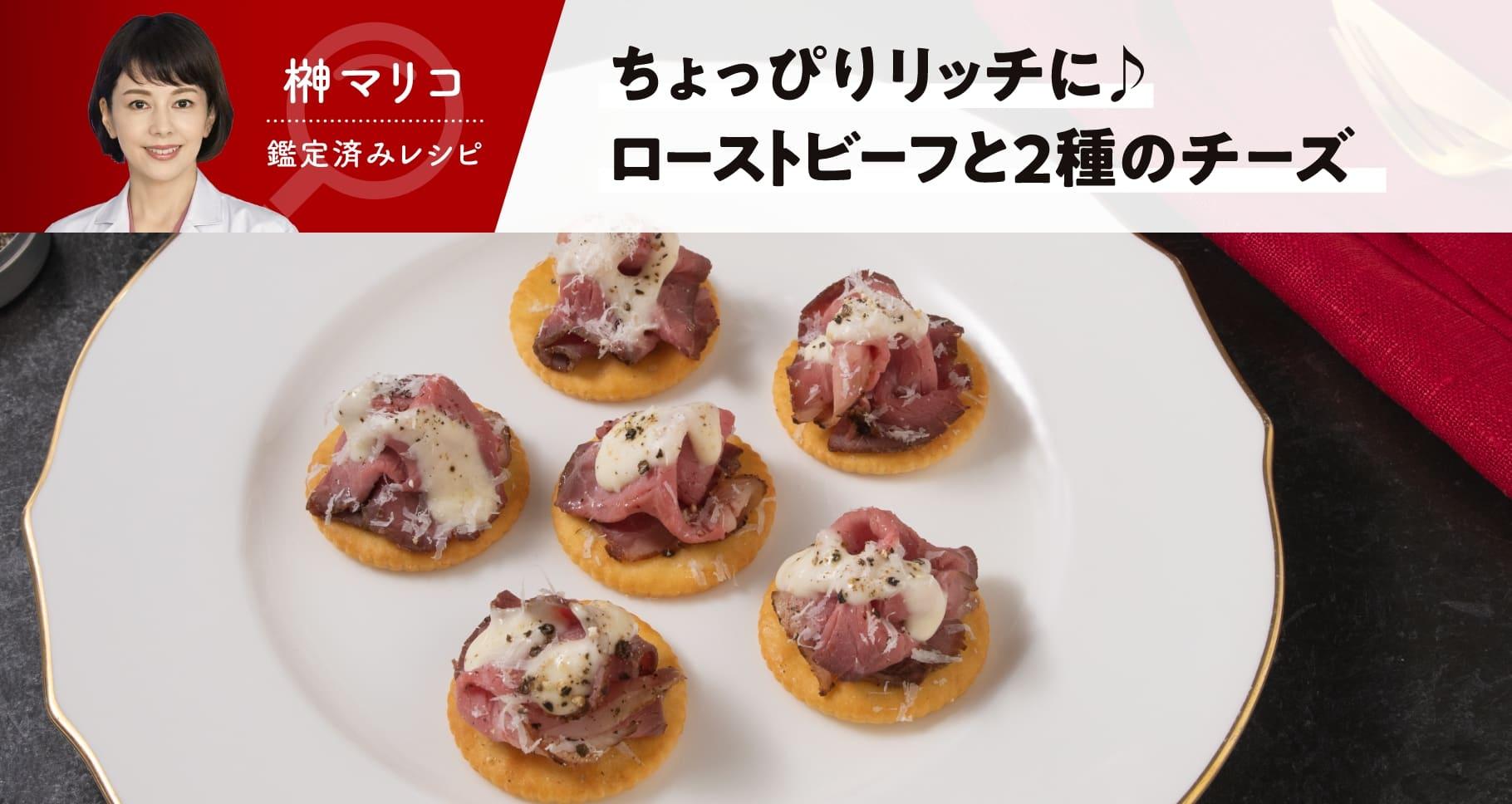 榊マリコ ちょっぴりリッチに ロースとビーフと2種のチーズ